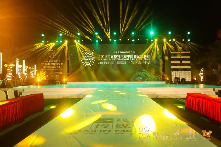 2019世界模特大赛中国区总决赛