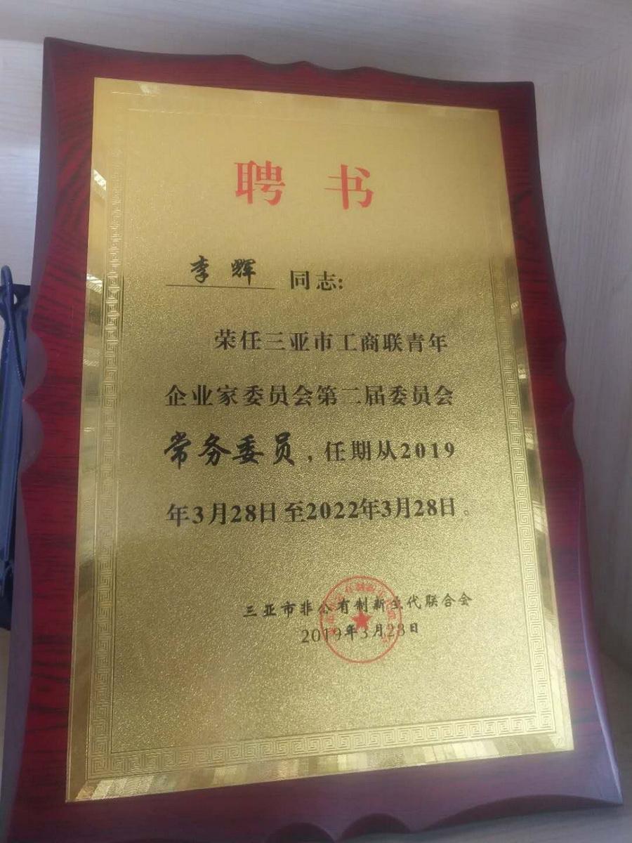 李辉同志荣任三亚市工商青年企业家常务委员