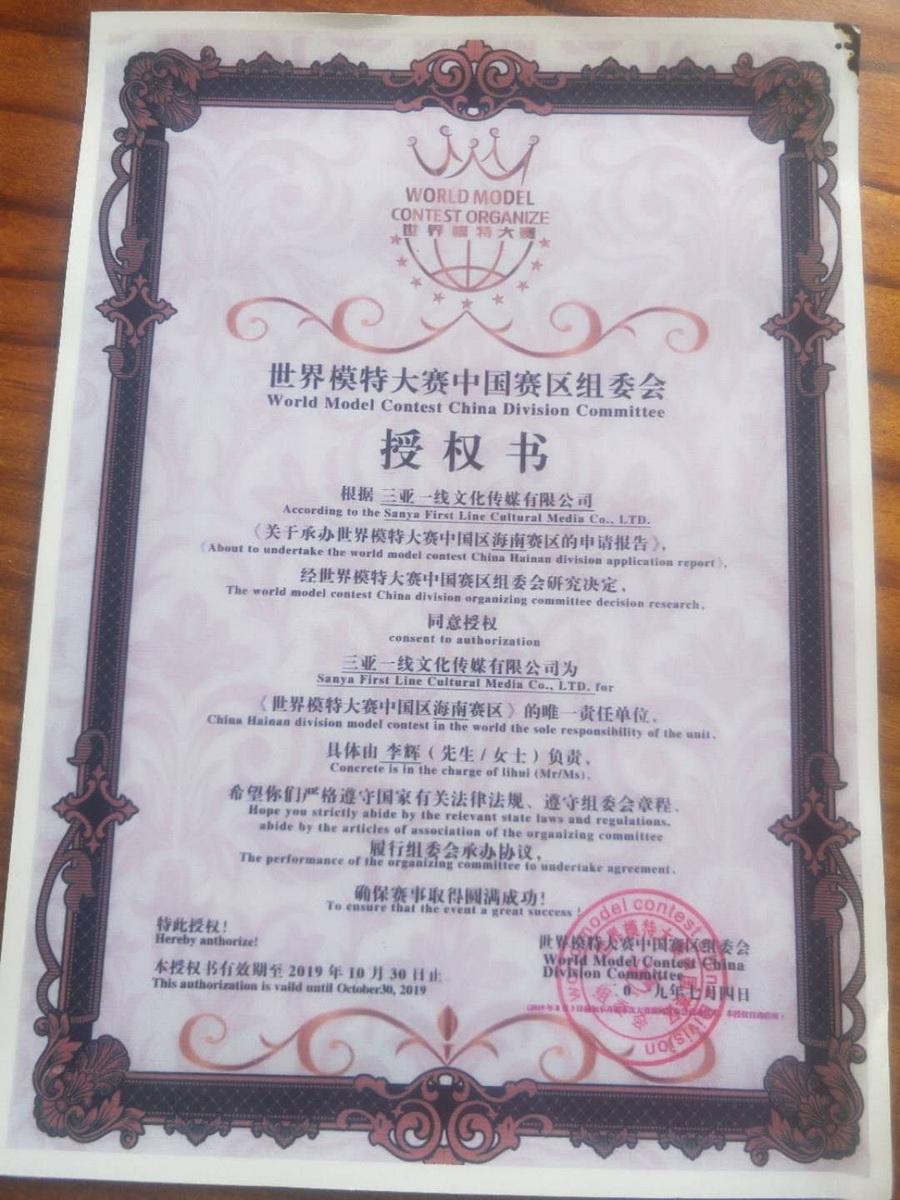世界模特大赛中国赛区委员组
