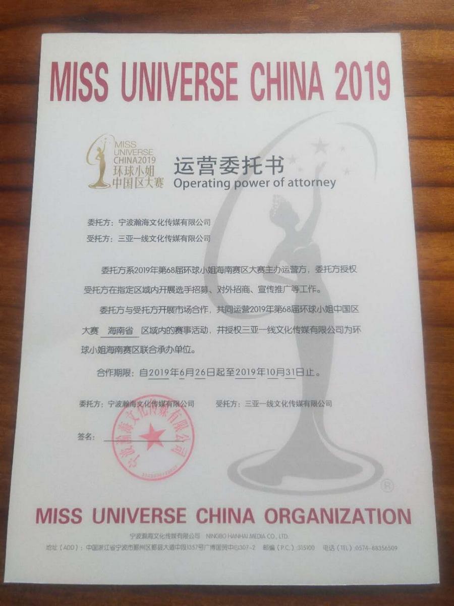 2019环球小姐中国区大赛海南区主办运营方