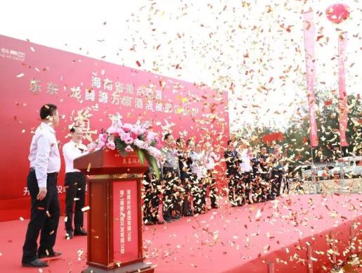 乐东.龙腾湾万豪酒店度假区项目奠基典礼在海南乐东县黄流镇成功举行
