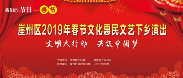 崖州区2019年春节文化惠民文艺下乡演出圆满落幕