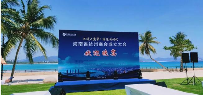 海南省达州商会成立大会在三亚成功举办