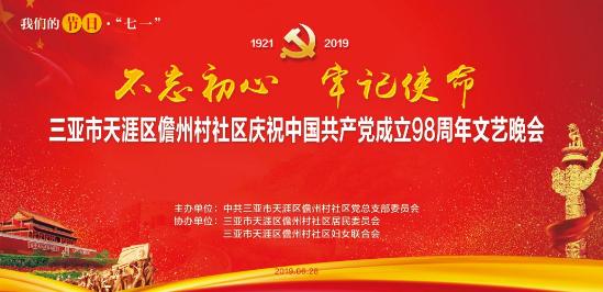 三亚市天涯区儋州村社区庆祝中国共产党成立98周年文艺晚会圆满落幕