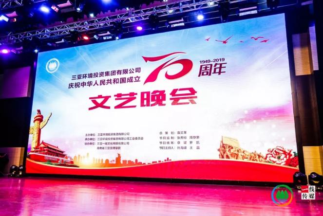 三亚环境投资集团有限公司庆祝中华人民共和国成立70周年文艺晚会圆满落幕