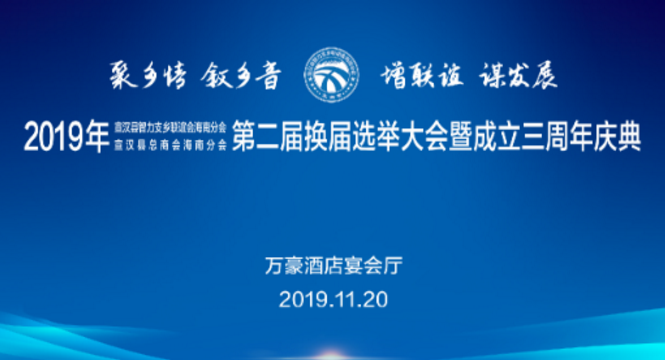 """宣汉海南""""两会""""第二届换届选举大会暨成立三周年庆典圆满成功"""