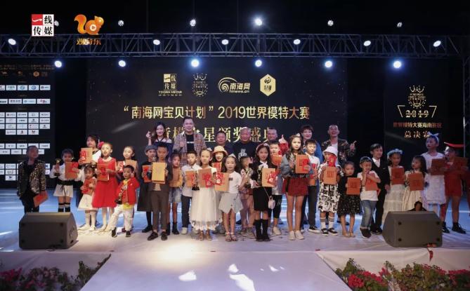 2019世界模特大赛海南赛区总决赛在三亚乐天城圆满落幕