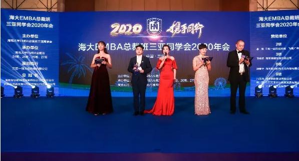 海南EMBA总裁班三亚同学会2020年会圆满落幕