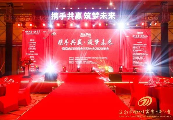 海南省四川商会三亚分会2020年会精彩绽放