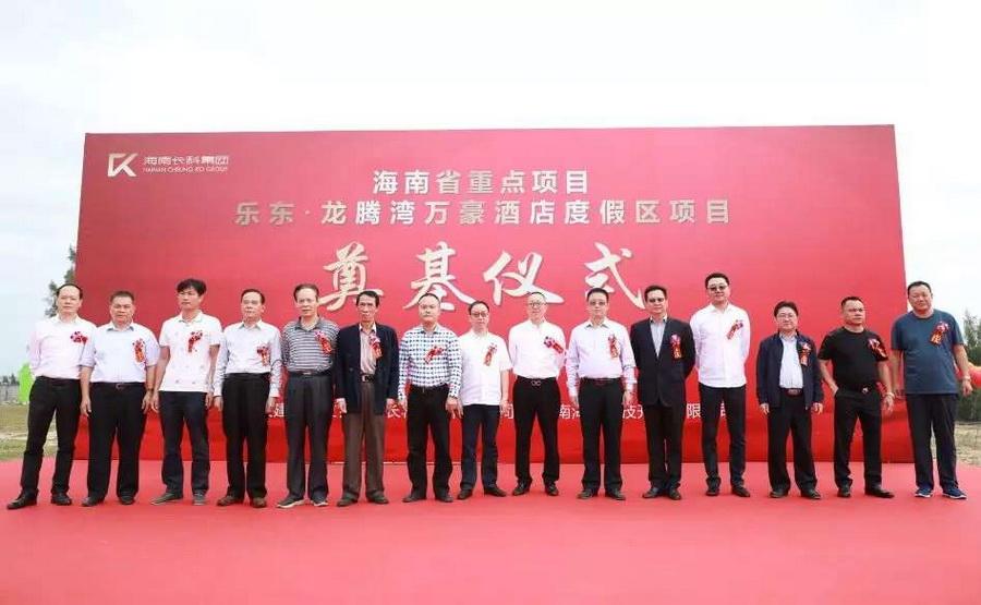 乐东·龙腾湾万豪酒店度假区项目奠基仪式