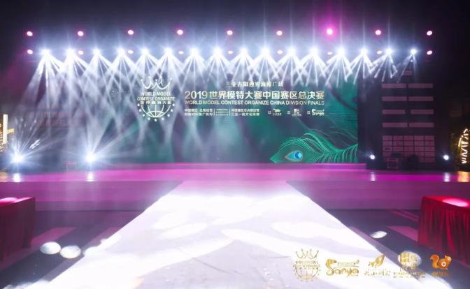 2019世界模特大赛中国赛区总决赛在三亚吉阳迎宾海鲜广场圆满举行