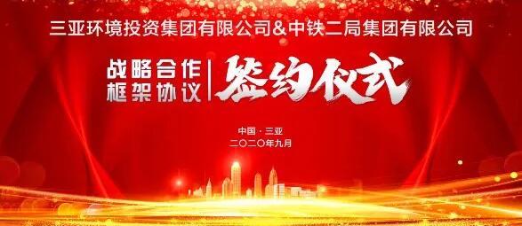 三亚环境投资集团&中铁二局集团正式签约