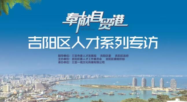 《奉献自贸港》吉阳区人才系列专访第02期