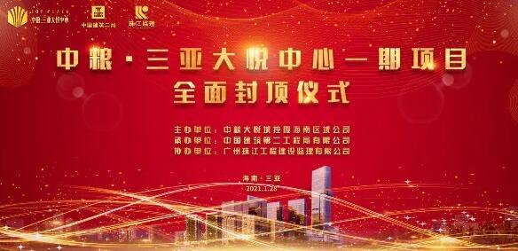 中粮·三亚大悦中心一期正式封顶